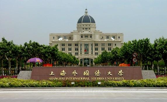 上海外国语大学研究生部-跨考考研