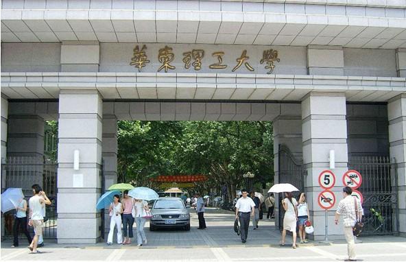 华东理工大学研究生院