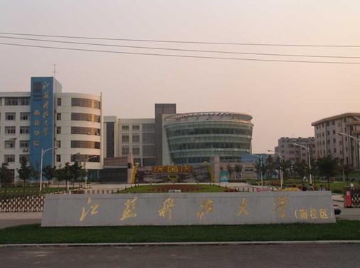 江苏省属重点大学_江苏科技大学研究生部_跨考网 - 跨考网