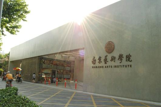 山东艺术学院研究生院