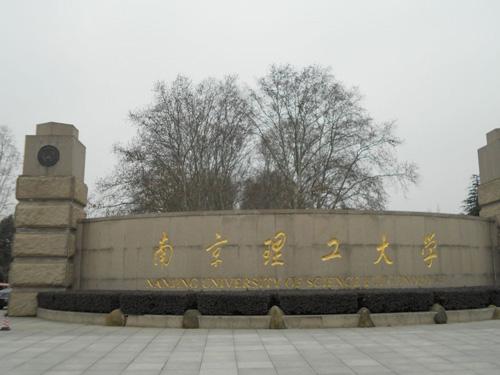 南京理工大学研究生院