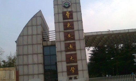 华东交通大学研究生处