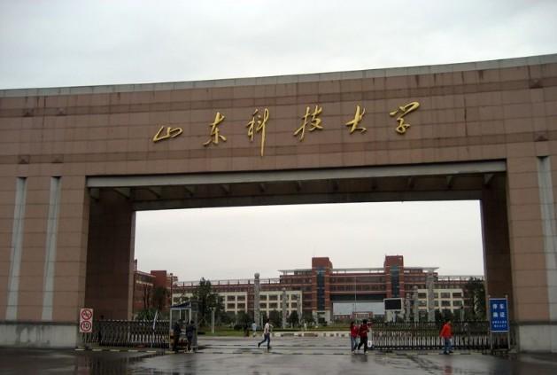 山东科技大学研究生院