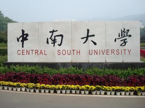 中南大学研究生院_跨考考研网