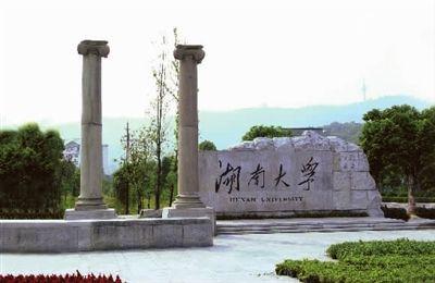 湖南大学研究生院_跨考考研网