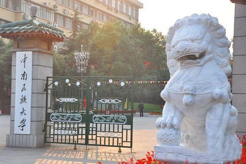 中南民族大学研究生处