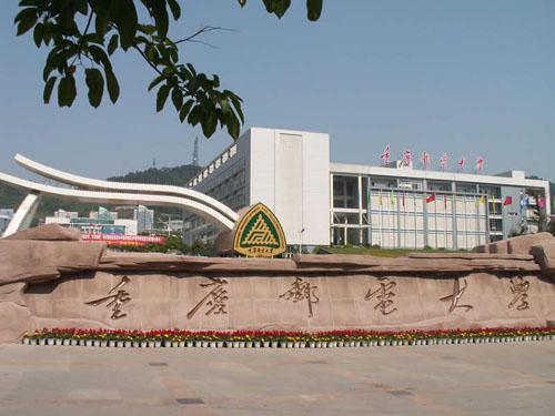 重庆邮电大学研究生部-跨考考研