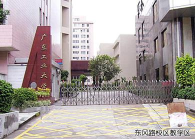 广东工业大学研究生教育图片