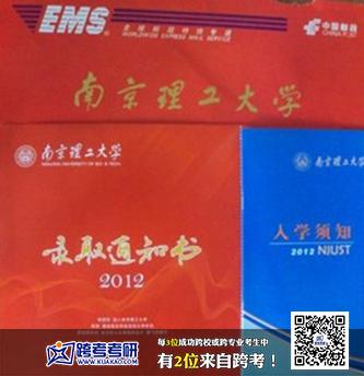 南京理工大学2013年考研录取通知书 跨考优秀学员
