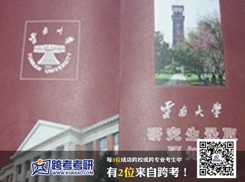 云南大学2013年考研录取通知书 跨考优秀学员