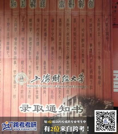 上海财经大学2013年考研录取通知书 跨考优秀学员