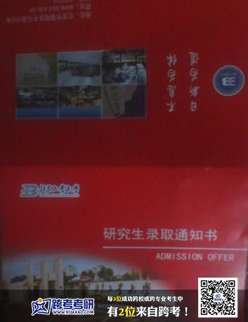 北京工业大学2013年考研录取通知书 跨考优秀学员