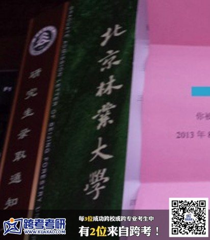 北京林业大学2013年考研录取通知书 跨考优秀学员