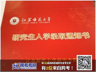 江苏师范大学2013年考研录取通知书 跨考优秀学员