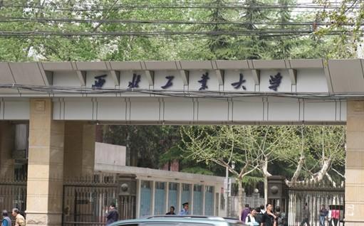 西北工业大学研究生院