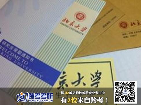 北京大学2013年考研录取通知书 跨考优秀学员