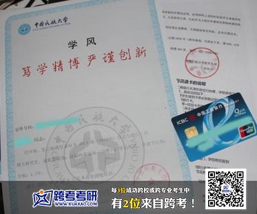 中国民航大学2013年考研录取通知书 跨考优秀学员