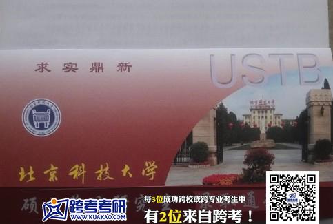 北京科技大学2013年考研录取通知书 跨考优秀学员