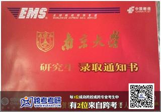 南京大学2013年考研录取通知书 跨考优秀学员