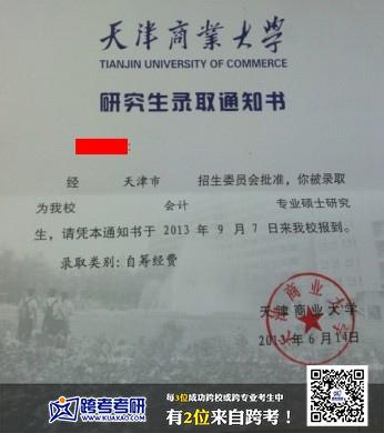 天津商业大学2013年考研录取通知书 跨考优秀学员