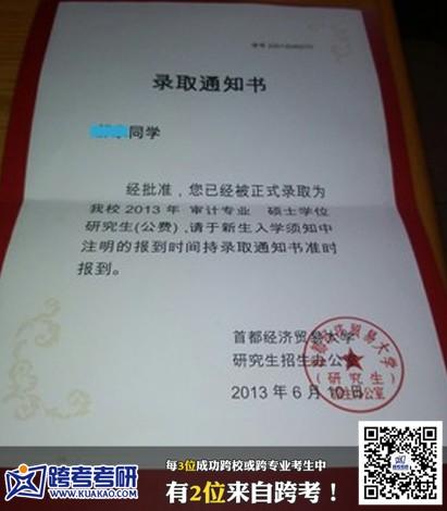跨考优秀学员 2013年考研首都经济贸易大学录取通知书