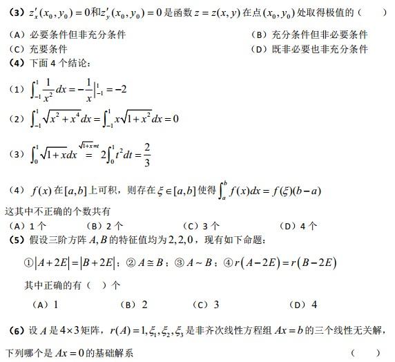 2015年考研数学强化模拟题试卷(数学三)