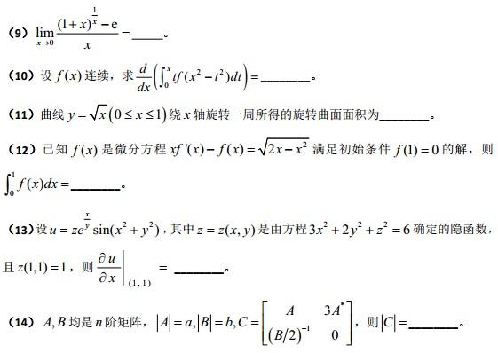 2015年考研数学强化模拟题试卷(数学二)