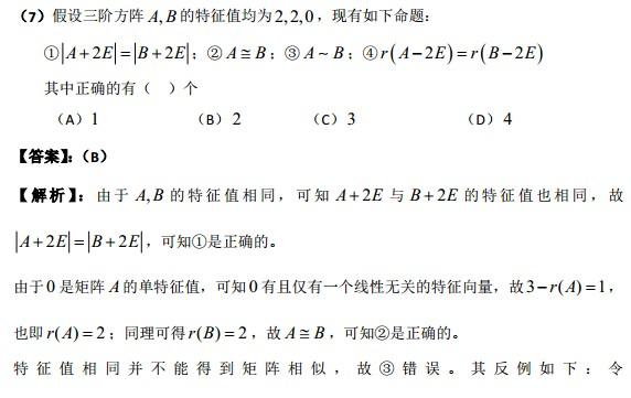 2015年考研数学强化模拟题(数学二)答案解析