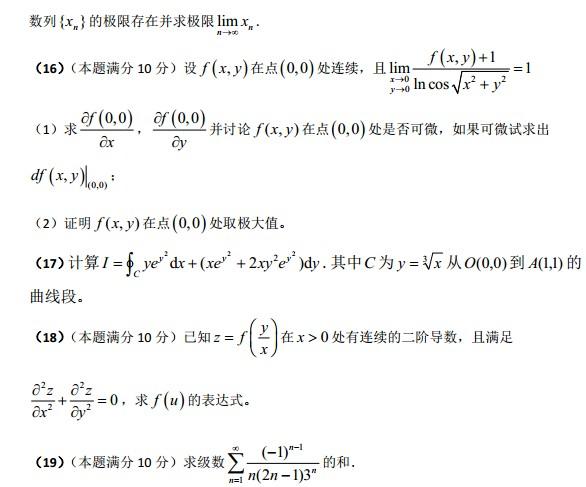 2015年考研数学强化模拟题试卷(数学一)