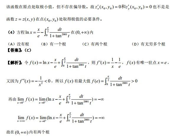 2015年考研数学二模拟试卷答案解析