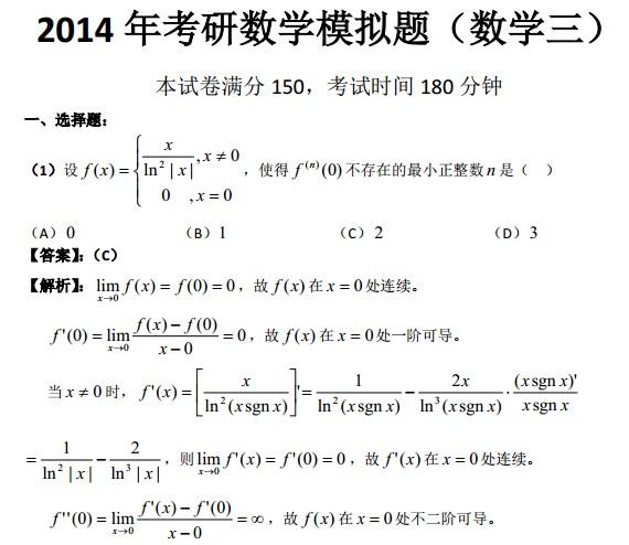 2015年考研数学强化模拟题(数学三)答案解析