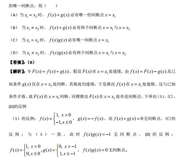 2015年考研数学强化模拟题(数学一)答案解析