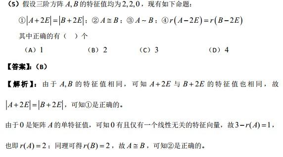 2015年考研数学三模拟试卷答案解析