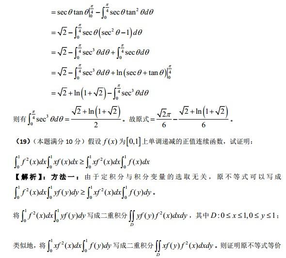 2015考研数学强化复习模拟试卷(二)答案及解析_第4 ...