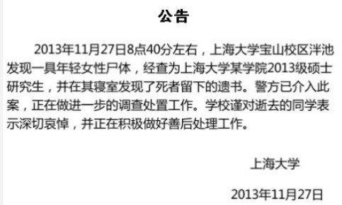 上海大学女研究生浮尸湖中