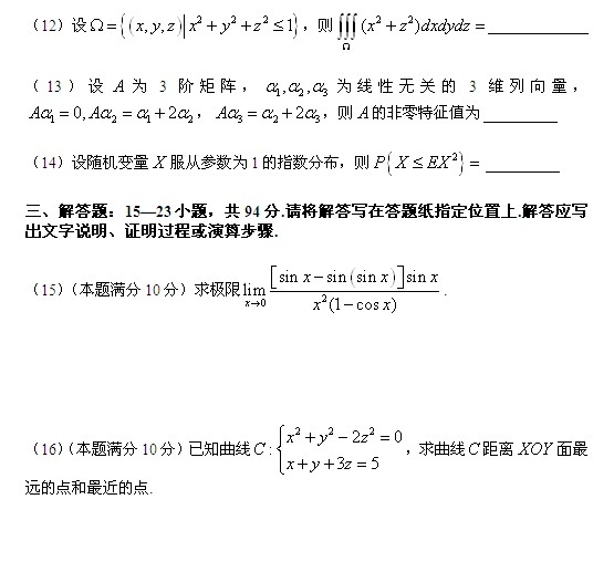 2015年考研数学一命题人预测试卷