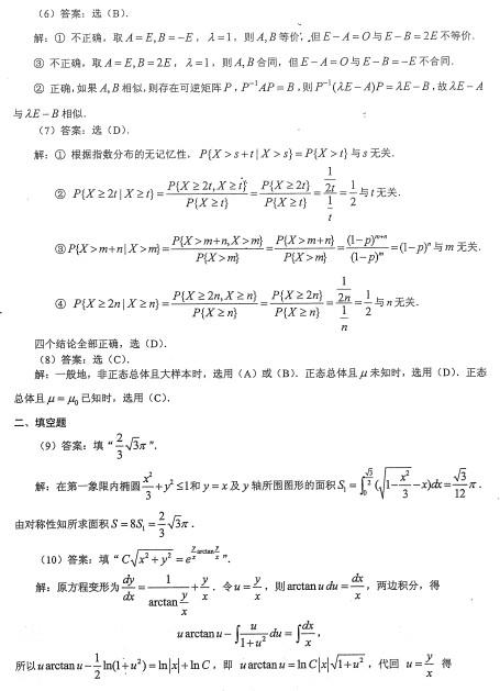 2015年考研数学一命题人预测试卷答案解析