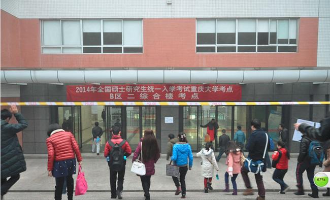 2014考研现场直播:重庆大学考点