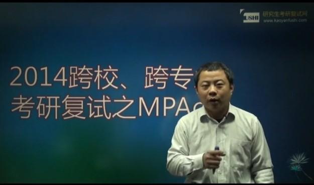 跨校跨专业考研复试之MPAcc