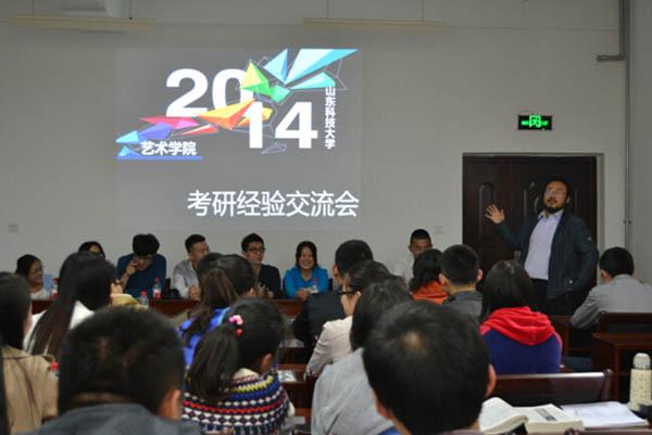 山东科技大学艺术学院成功举办考研经验交流会