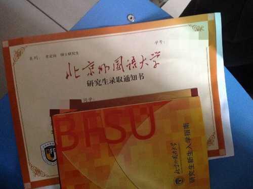 考研录取通知书
