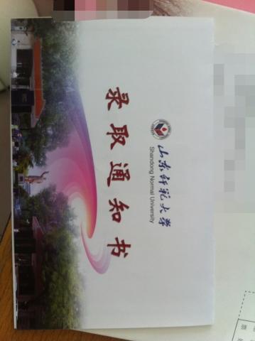 山东师范大学2014年考研录取通知书 跨考优秀学员