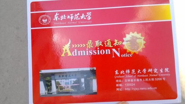 东北师范大学2014年考研录取通知书(跨考优秀学员)