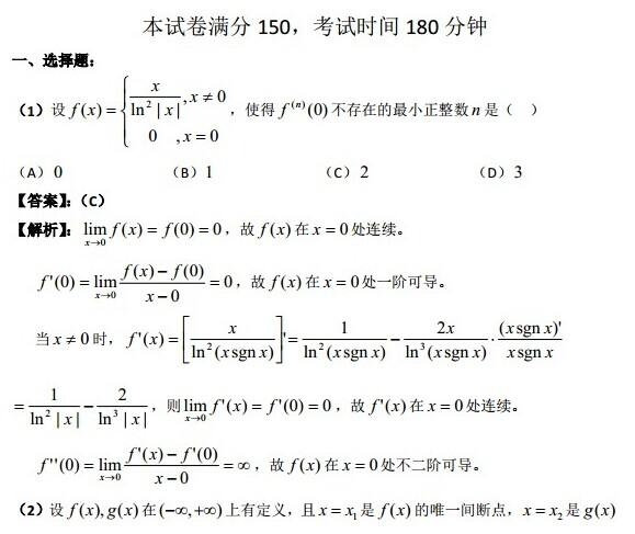 2015年考研数学一模拟试卷答案解析