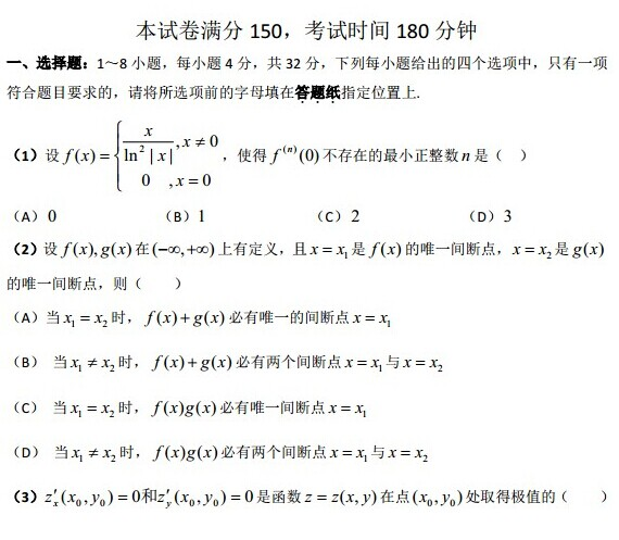 2015考研数学强化复习模拟试卷(一)