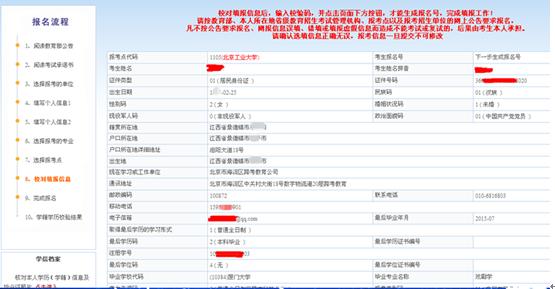 2015考研网上报名操作流程(最新详细版)