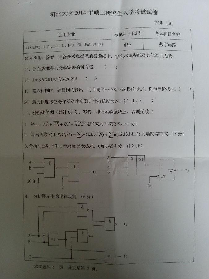 河北大学考研真题:859数字电路
