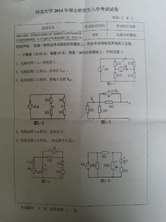 河北大学考研真题:858电路分析基础