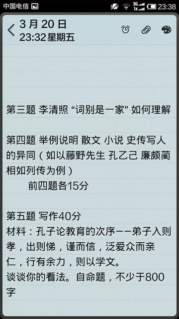 北京师范大学2015考研复试真题回忆
