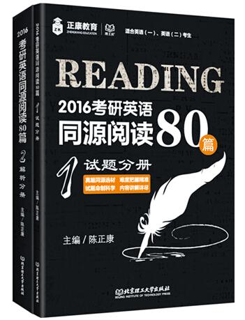《考研英语同源阅读80篇》